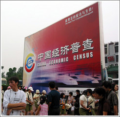 China Economic Census billboard, complete with binary numbers