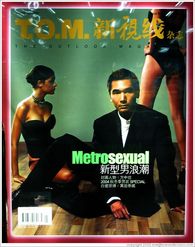 "Poster of magazine cover.  The concept of ""metrosexual"" has traveled far."