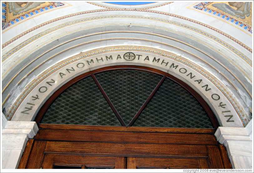 "Palindrome above the door of the Church of Aghia Irene (Αγία Ειρήνη).  It says ""Νίψον ἀνομήματα μὴ μόναν ὄψιν,"" which translates as ""Wash your sins, not only your face."""