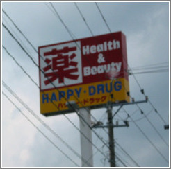 Happy Drug sign.