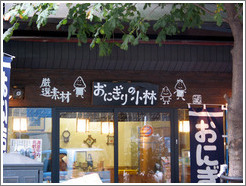 Strange mushroom(?) sign.  Jinbocho booksellers' district.