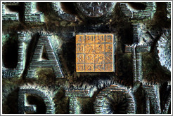 Magic square on a door in the Passion fa�ade.  La Sagrada Fam�lia.